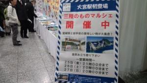 大宮駅の今日の様子2