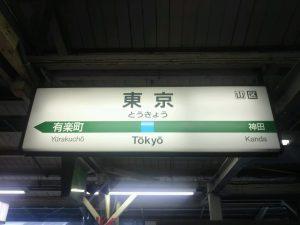 (画像は、東京出張の際、東京駅の山手線のホームで撮影しました。)