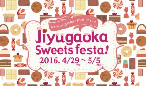 (画像は、「Jiyugaoka Sweets festa! 2016」と「2016アースディIN 調布」のポスターです。みなさん是非お越しください!)