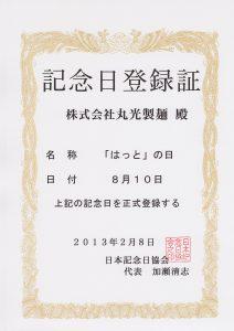 (丸光製麺が申請して許可された、日本記念日協会の登録証です。)