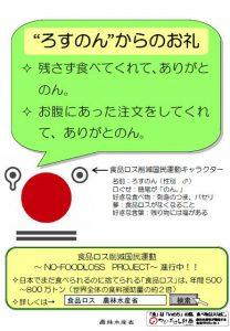 農水省が推奨する食品ロス削減運動のキャラクター「ろすのん」君を使用したポスターです。(農林水産省HPより)