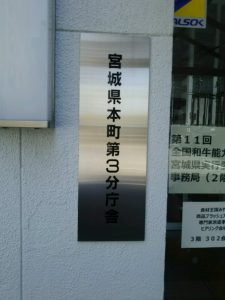 (今日のプレゼン会場となった「宮城県本町第三分庁舎」です。)