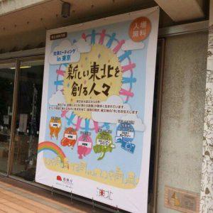 新しい東北マルシェ入り口と丸光の看板娘?(左から専務・熊谷敬子、平真理さん、専務の妹・平田洋子)。そして、NHKから取材を受けている平さん。