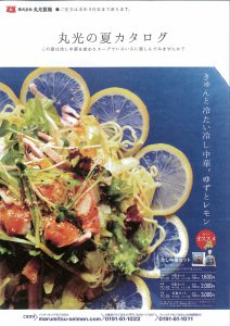 丸光の2016年「夏のカタログ」です。美味しそうな「冷し中華」ですね。