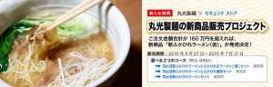 丸光製麺のHPのトップ画面のこの画像をクリックしても、セキュリテの新商品販売プロジェクトに飛びます。