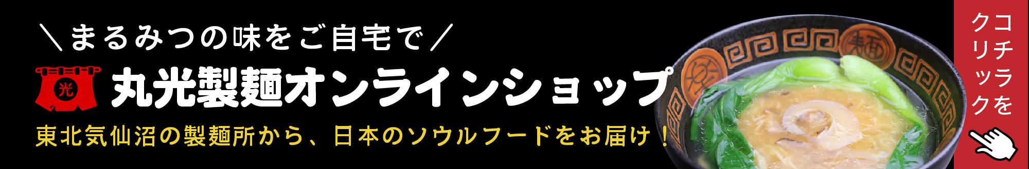丸光製麺オンラインショップ