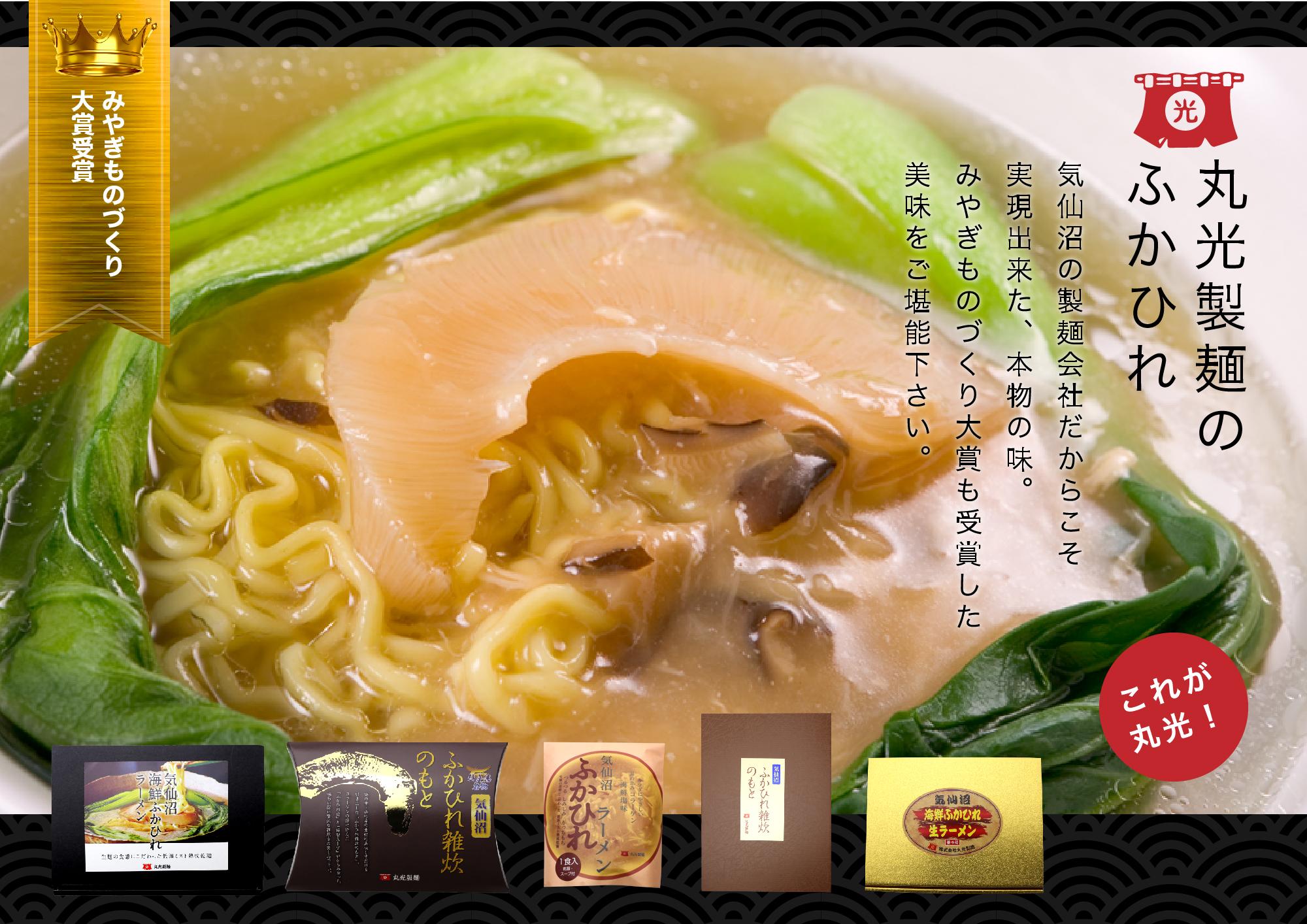 丸光製麺のふかひれ